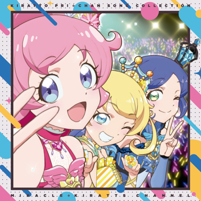キラッとプリ☆チャン♪ソングコレクション~ミラクル☆キラッツ チャンネル~(CD)