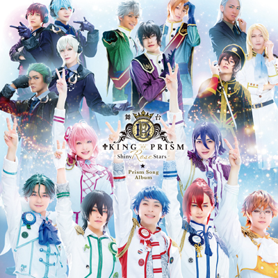 舞台「KING OF PRISM -Shiny Rose Stars-」Prism Song Album(CD)