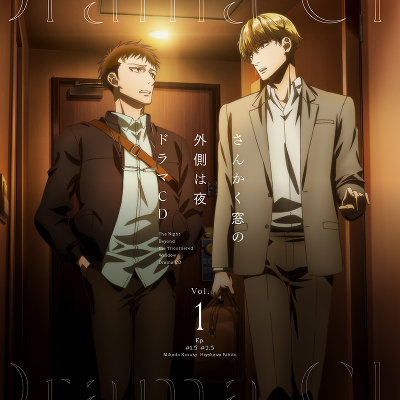 「さんかく窓の外側は夜」ドラマCD(1)(CD)