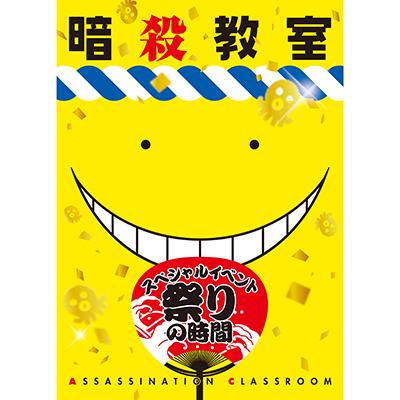「暗殺教室」スペシャルイベント 祭りの時間(Blu-ray)