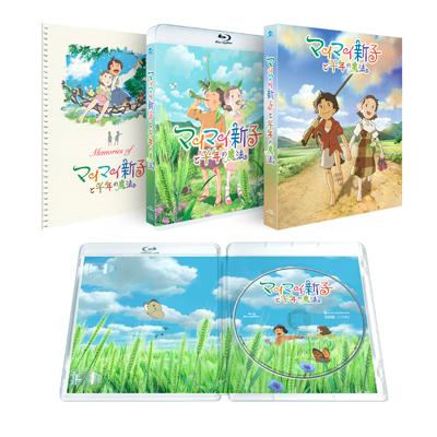 マイマイ新子と千年の魔法 (Blu-ray)