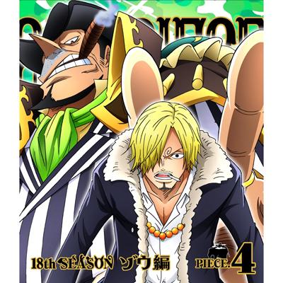 ONE PIECE ワンピース 18THシーズン ゾウ編 piece.4(Blu-ray)