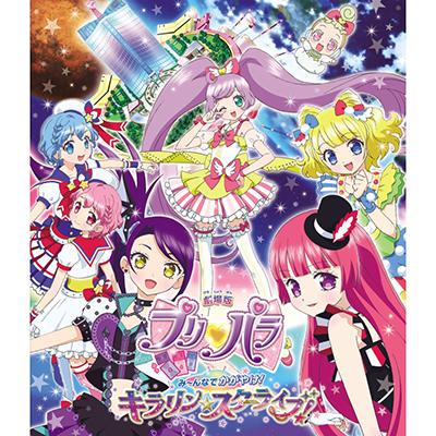 劇場版プリパラ み~んなでかがやけ!キラリン☆スターライブ!(Blu-ray)