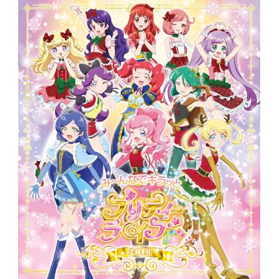 み~んなでキラッとプリティーライブ 2018(Blu-ray)
