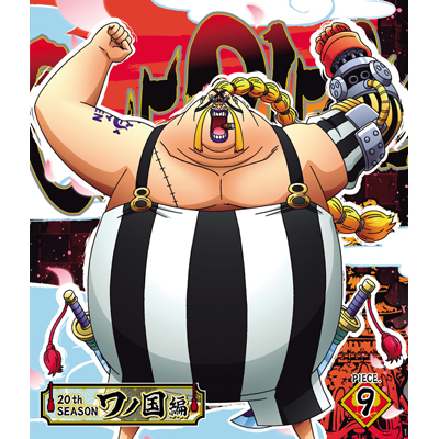 ONE PIECE ワンピース 20THシーズン ワノ国編 piece.9(Blu-ray)