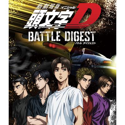 新劇場版 頭文字[イニシャル]D BATTLE DIGEST(Blu-ray+CD)