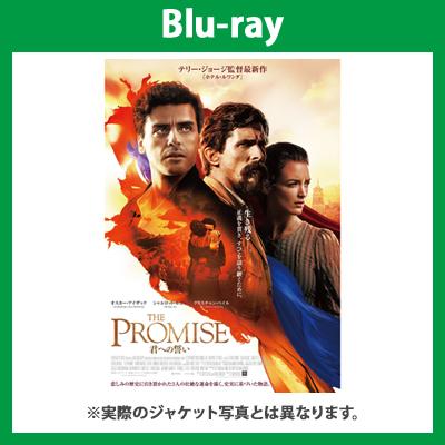 THE PROMISE 君への誓い Blu-ray 豪華版(Blu-ray)