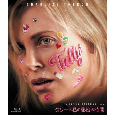 タリーと私の秘密の時間(Blu-ray)