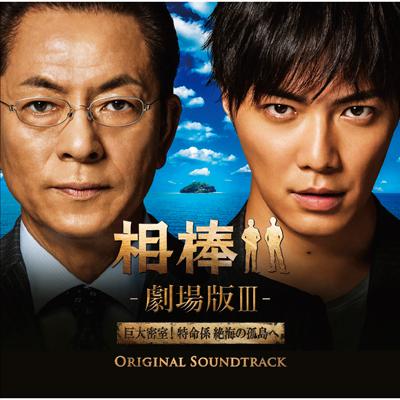 相棒・劇場版III-オリジナル・サウンドトラック