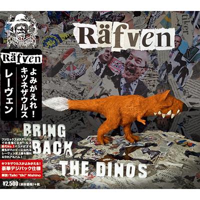 よみがえれ!キツネザウルス~Bring Back The Dinos