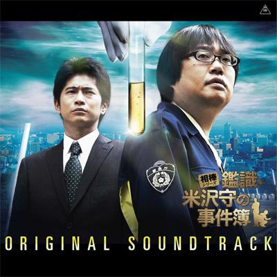 相棒シリーズ『鑑識・米沢守の事件簿』オリジナル・サウンドトラック