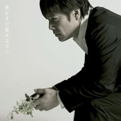 僕をまだ愛せるなら【CD+DVD】