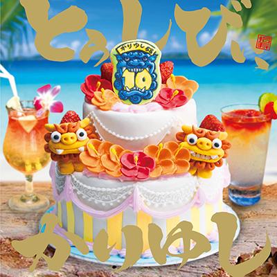 10周年記念ベストアルバム「とぅしびぃ、かりゆし」(通常盤)