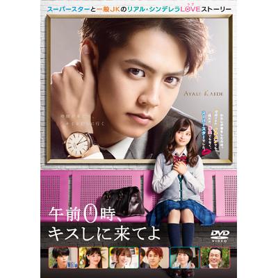 午前0時、キスしに来てよ【スタンダード・エディション】(DVD)
