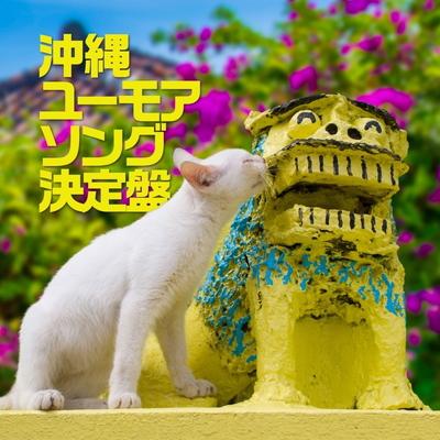 沖縄おもしろソング決定盤(CD)