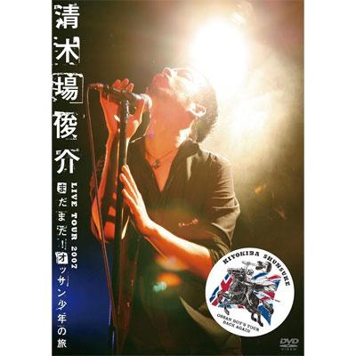 """清木場俊介 LIVE TOUR 2007 """"まだまだ! オッサン少年の旅"""" OSSAN BOY'S TOUR BACK AGAIN"""