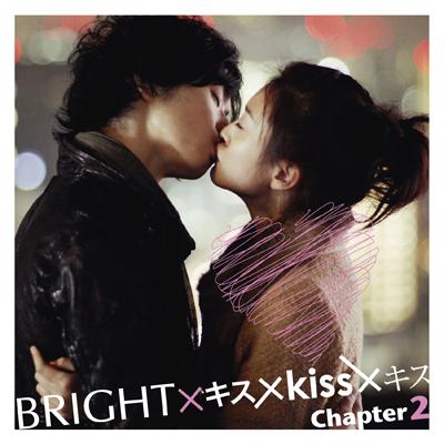 キミがいるから~ココロのとなりで~【CD+DVD】(「キス×kiss×キス chapter2」収録)