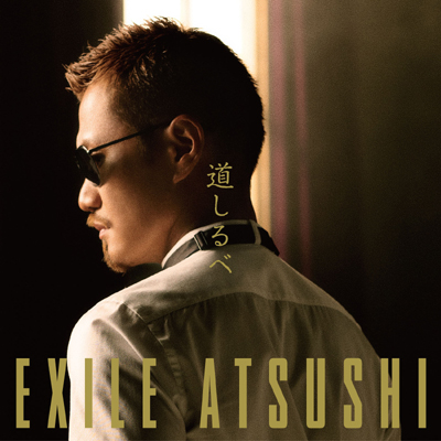 道しるべ(CDシングル)