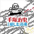 手塚治虫 その愛した音楽 【初回限定生産盤】