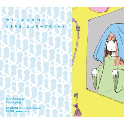 【通常盤】ヤミヤミ・ロンリープラネット(CD+DVD)