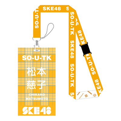 SKE48「ソーユートコあるよね?」メンバー別チケットホルダー【チームS】