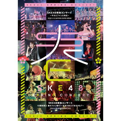 SKE48単独コンサート~サカエファン入学式~ / 10周年突入 春のファン祭り!~友達100人できるかな?~【DVD4枚組】