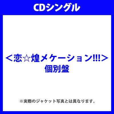 <恋☆煌メケーション!!!>(CDシングル)