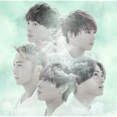 雲を抜けた青空【通常盤】(CDのみ)