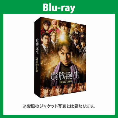 ドラマ「貴族誕生-PRINCE OF LEGEND-」(Blu-ray)