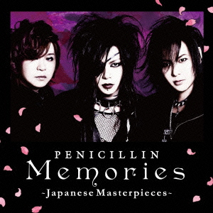 Memories ~Japanese Masterpieces~(CDのみ)