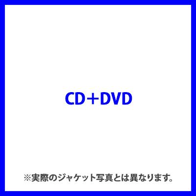 【初回生産限定盤】Trust me(CD+DVD)