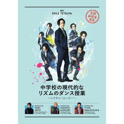 中学校の現代的なリズムのダンス授業 ~レクチャームービー~(2DVD+CD)