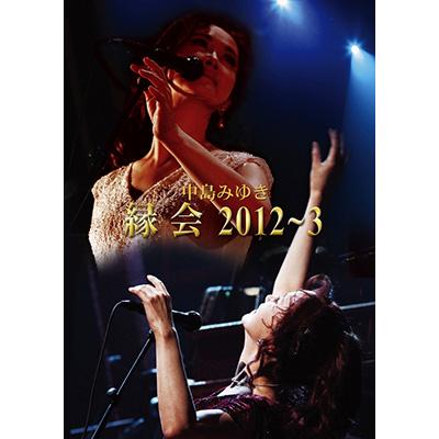 中島みゆき「縁会」2012~3(DVD)