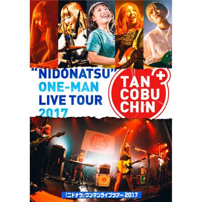 「ニドナツ」ワンマンライブツアー 2017(DVD)