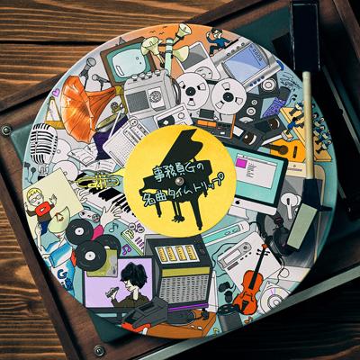 事務員Gの名曲タイムトリップ(2枚組CD)