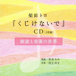 『くじけないで』CD 朗読と音楽の世界