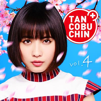 TANCOBUCHIN vol.4 -TYPE B-(CDのみ)