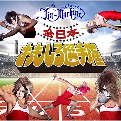 全日本おもしろ選手権【タイツA】(CD+DVD)