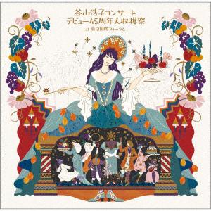 谷山浩子コンサート ~デビュー45周年大収穫祭~【通常盤】(2枚組CD)