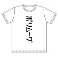YMO楽器Tシャツ「ポリムーグ」 白ボディ×黒プリント