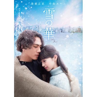 [初回仕様] 雪の華 DVD プレミアム・エディション(2枚組DVD)