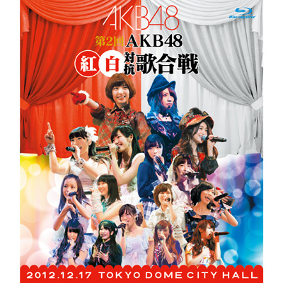【Blu-ray】第2回 AKB48 紅白対抗歌合戦