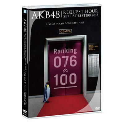 AKB48 リクエストアワーセットリストベスト100 2013 1日目 DVD
