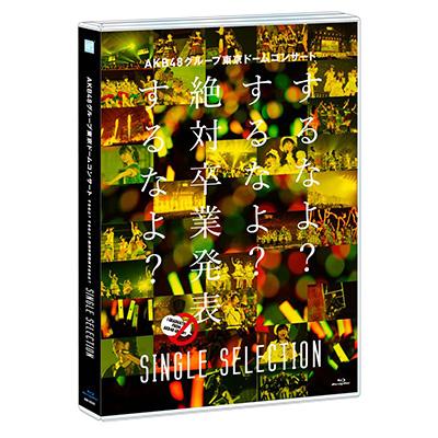 AKB48グループ東京ドームコンサート ~するなよ?するなよ?絶対卒業発表するなよ?~(Blu-ray)