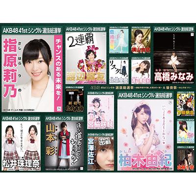 AKB48 41stシングル選抜総選挙~順位予想不可能、大荒れの一夜~&後夜祭~あとのまつり~(8枚組Blu-ray)