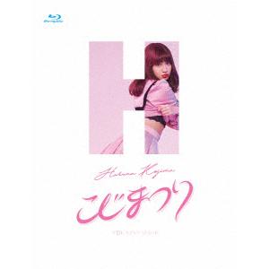 こじまつり~小嶋陽菜感謝祭~【Blu-ray5枚組】