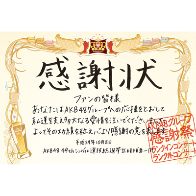 AKB48グループ感謝祭~ランクインコンサート・ランク外コンサート【DVD5枚組】