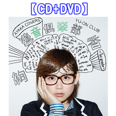 遊音倶楽部 ~1st grade~【CD+DVD】