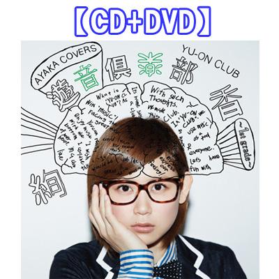 遊音倶楽部 ~1st grade~【CD+DVD】