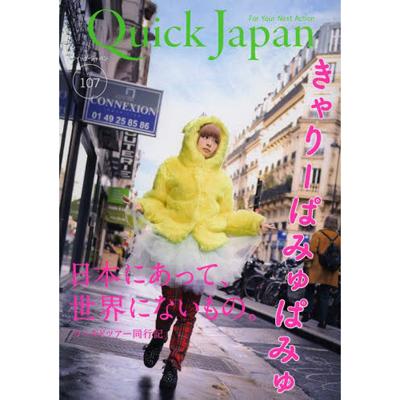 クイック・ジャパン 107